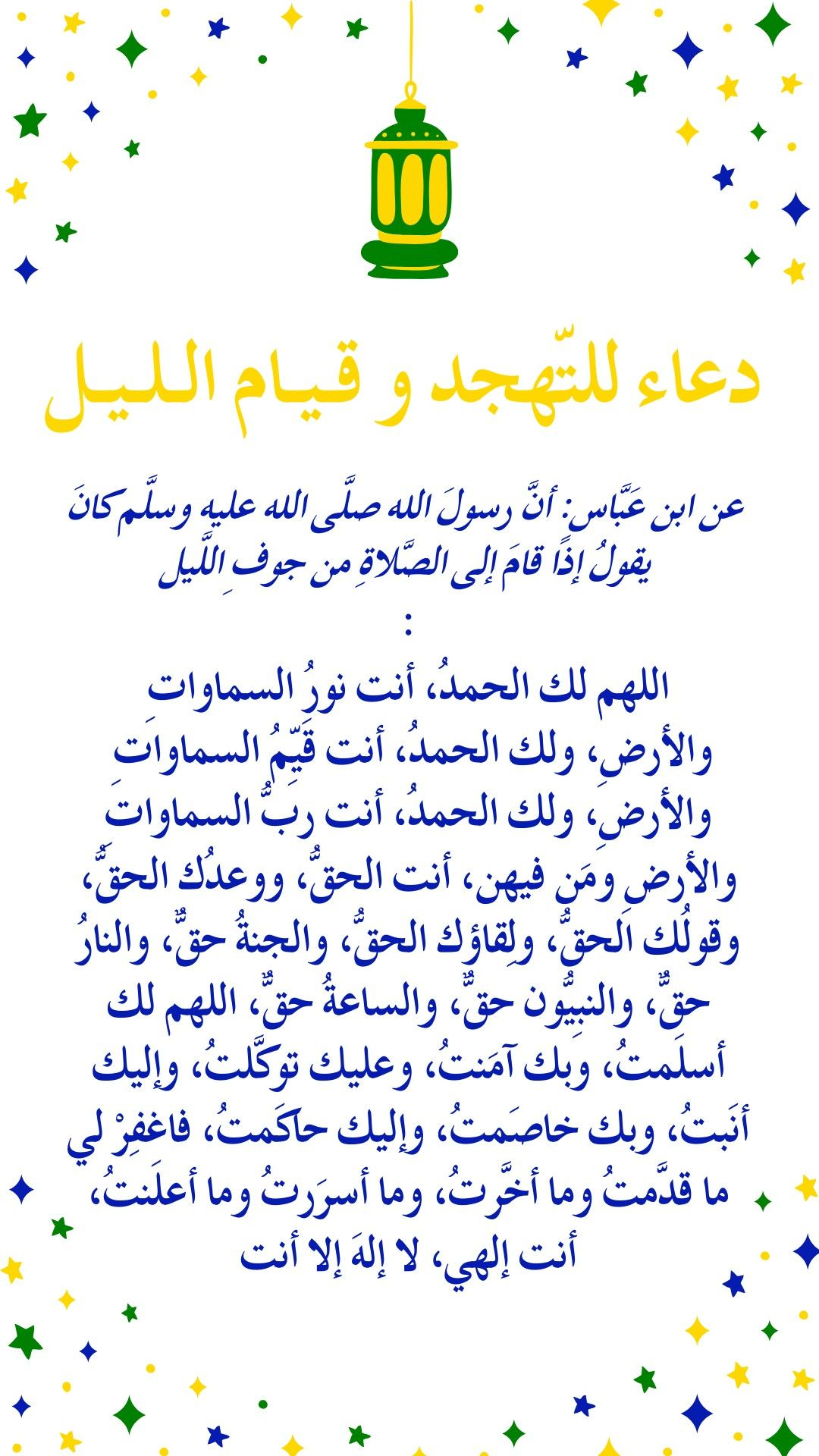دعاء للت هجد و قيام الليل Calligraphy Iesi Arabic Calligraphy
