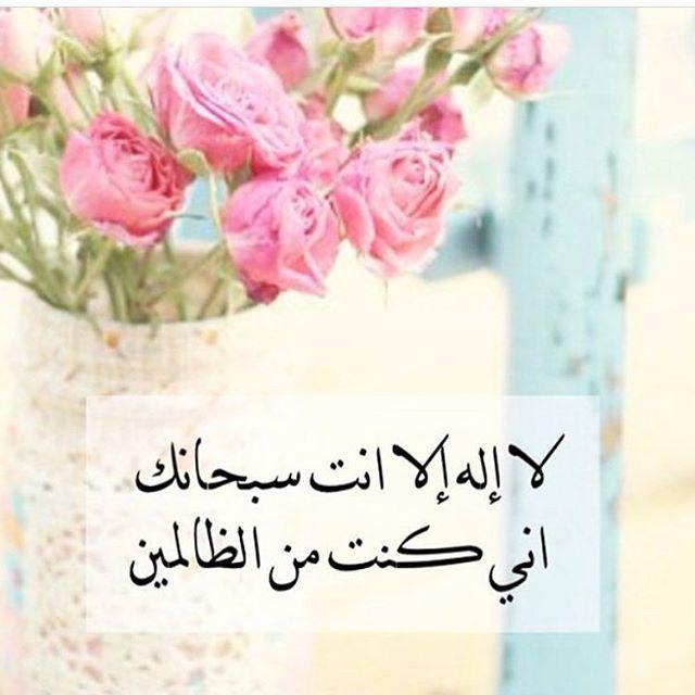 لا اله الا انت سبحانك اني كنت من الظالمين Islamic Quotes Doa Islam Quran