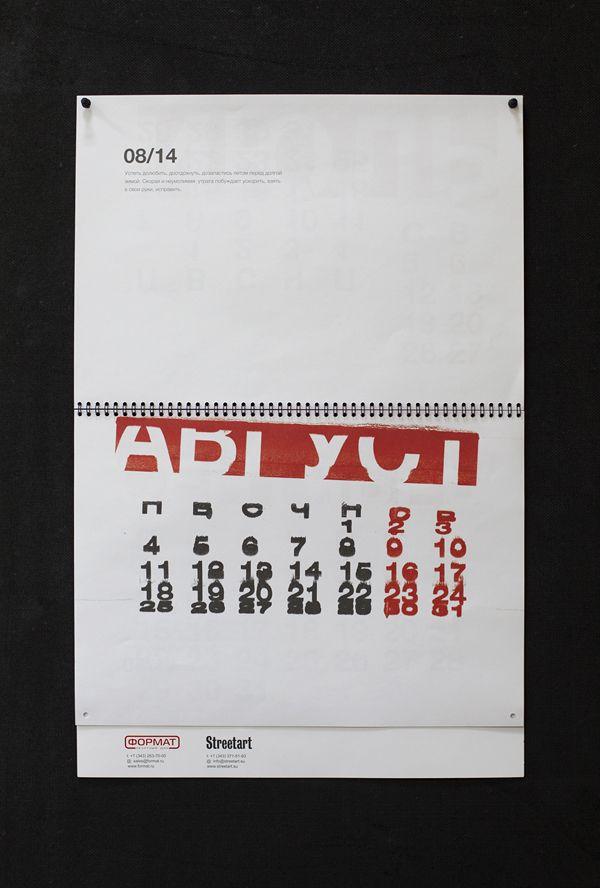 Fail - calendar by streetArt graphic design Pinterest
