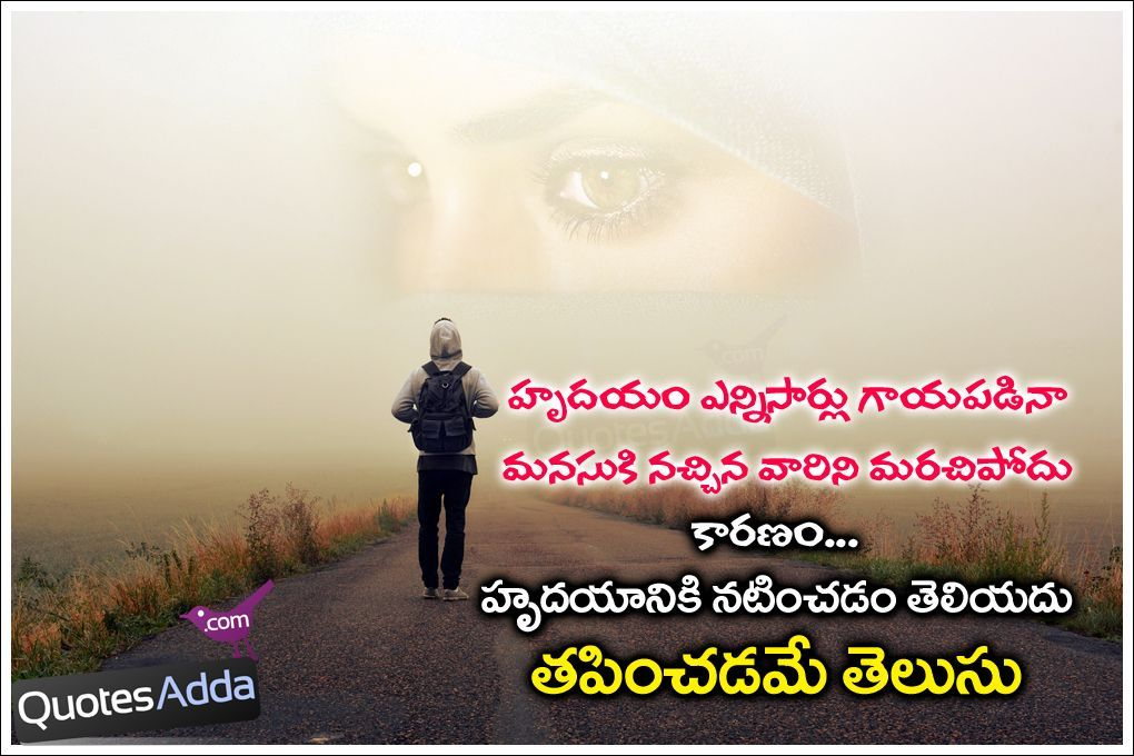 Miss U Love Quotes In Telugu : Miss-You-Quotes-in-Telugu-Heart-Touching-Messages Telugu Quotations ...