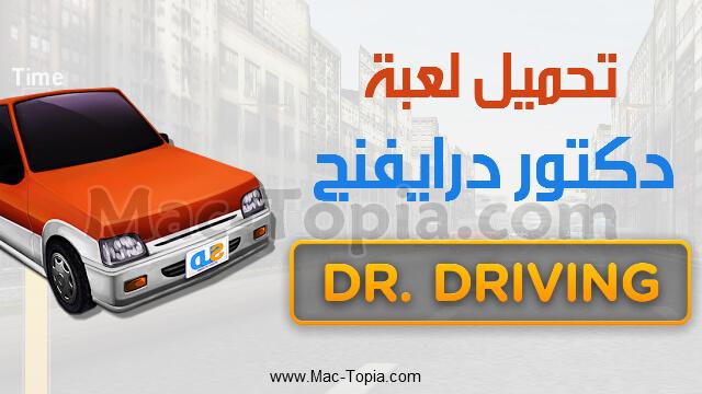 تحميل لعبة Dr Driving دكتور درايفنج للاندرويد و الايفون مجانا ماك توبيا Dr Driving Driving Car