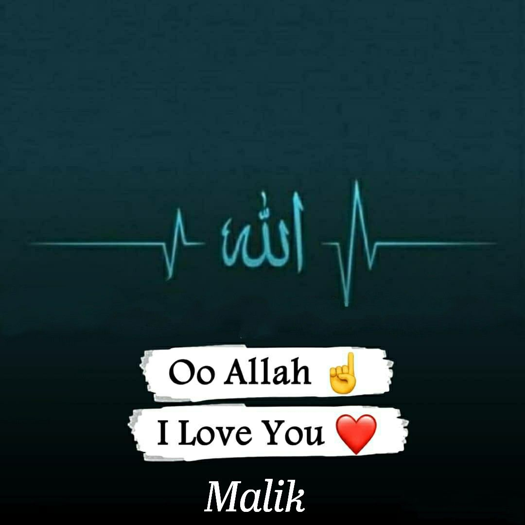 I Love You Allah Funny Inspirational Quotes Islamic Phrases Funny Quotes