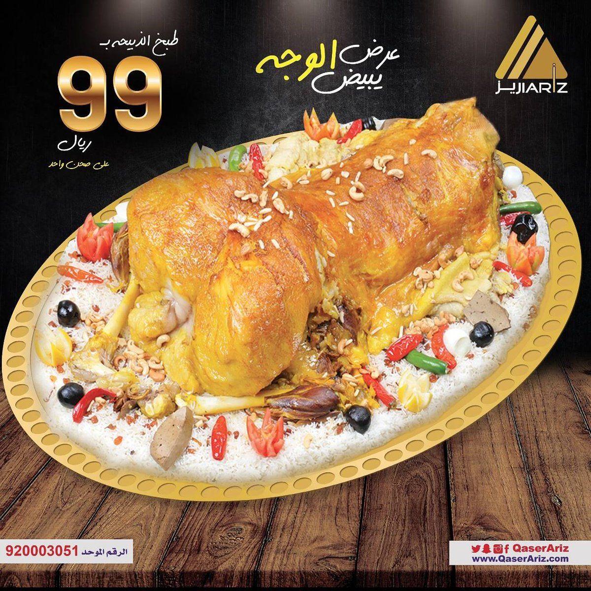 عروض الخميس الونيس من مطعم اريز اليوم الخميس 26 أبريل 2018 عروض اليوم Food Turkey Meat