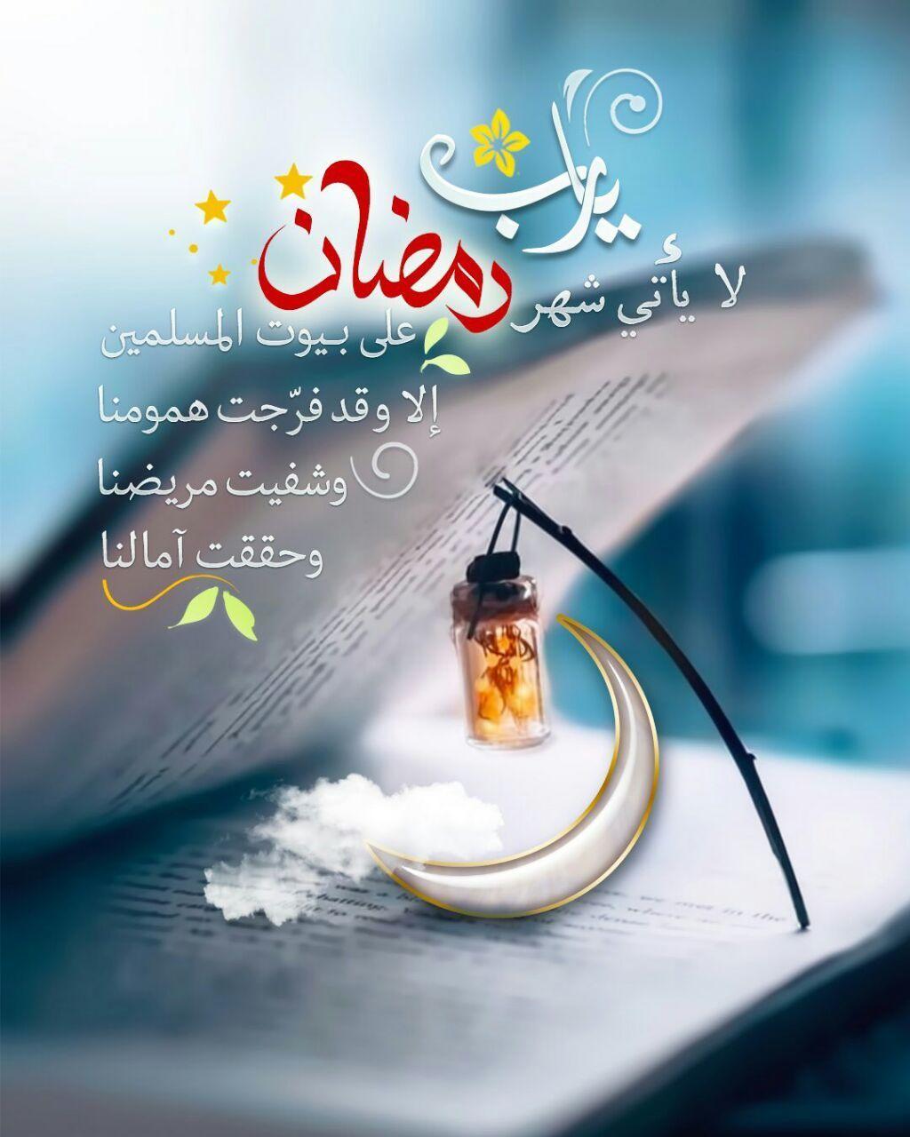 يا رب لا يأتي شهر رمضان Ramadan Ramadan Kareem Ramadan Decorations