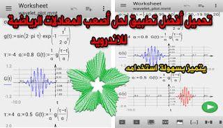 تحميل تطبيق Micro Mathematics لحل أصعب معادلات الرياضيات للاندرويد Worksheets Bullet Journal Mathematics