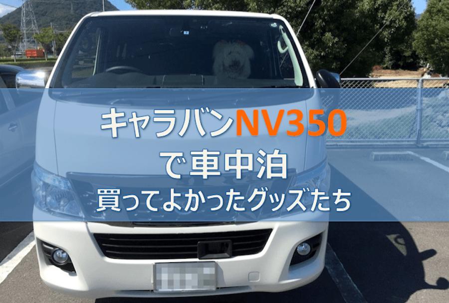 車中泊 換気扇を超簡単に作る Youtube 車中泊 車 ミニバンキャンプ