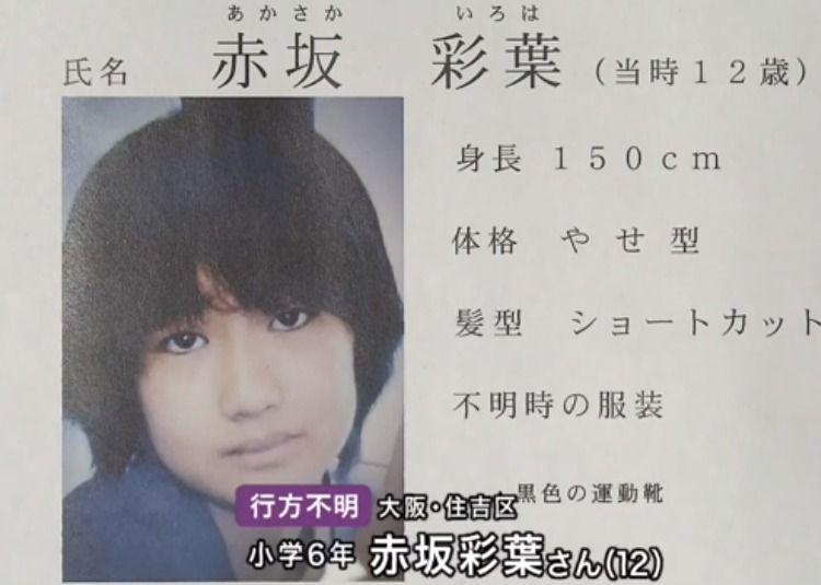 赤坂 いろは 荒野 行動 赤坂彩葉さんはかわいくて、荒野行動でオフ会誘拐か?苅田南小学校6年...