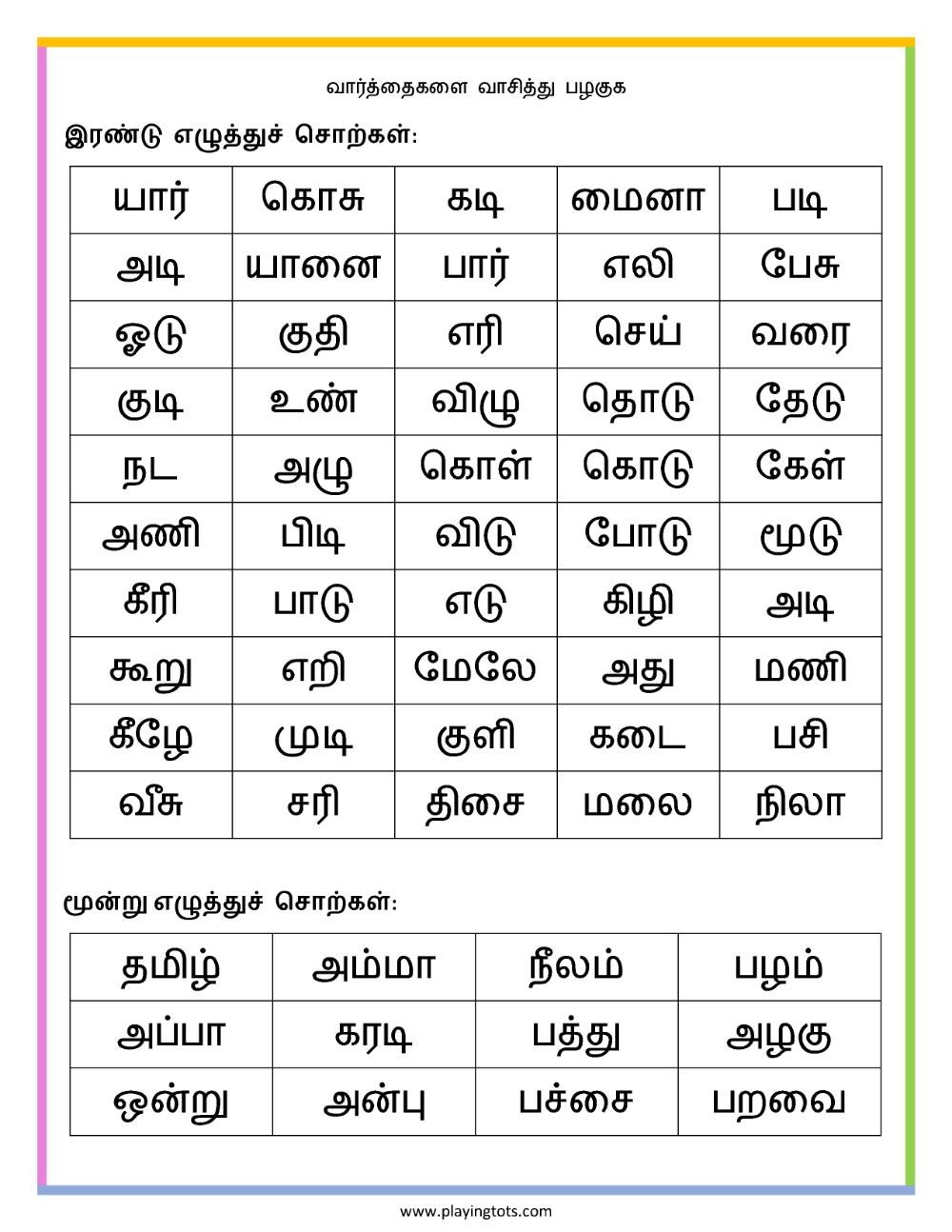 44++ Tamil worksheets Education