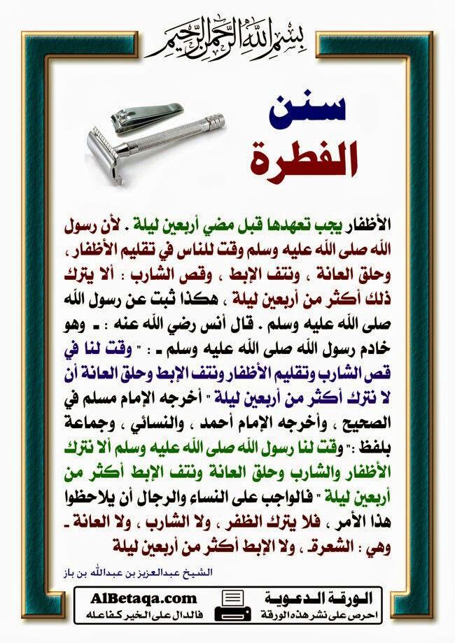 سنن الفطرة Islam Facts Quran Quotes Love Islamic Quotes Quran