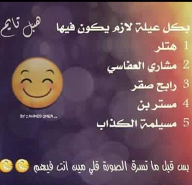 انا هتلر خخخخخ و انتوا Fun Quotes Funny Funny Arabic Quotes Arabic Funny