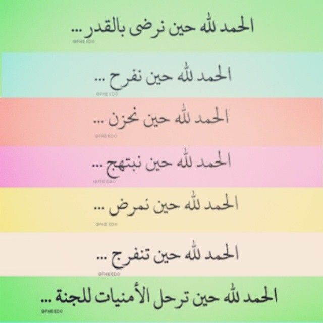 الرضا بقضاء الله هو أن تحمد الله علي الخير والشر الحمد لله علي كل حال Inspire Me Bullet Journal Math