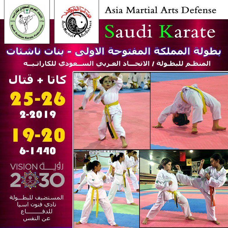 كاراتيه بنات Karate Martial Arts Martial
