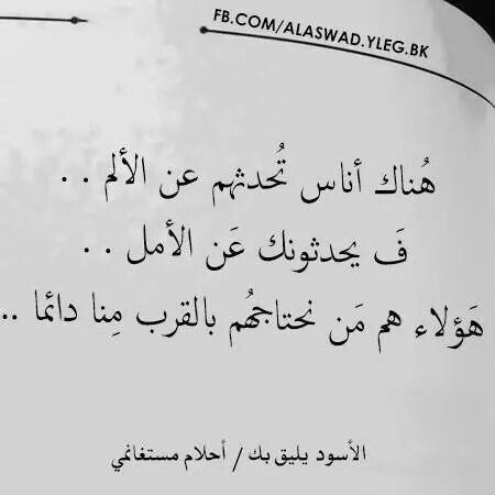 هؤلاء يستحقون الاحترام Thoughts Quotes Beautiful Quotes Love Words