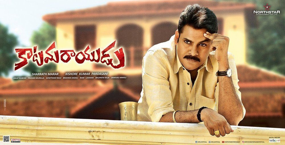 The Much Awaited Drama Of Power Star Pawan Kalyan And Shruti Haasan Starrer Katamarayudu Is Gearing Up For Release In Record Num Film Power Star Movie Lover