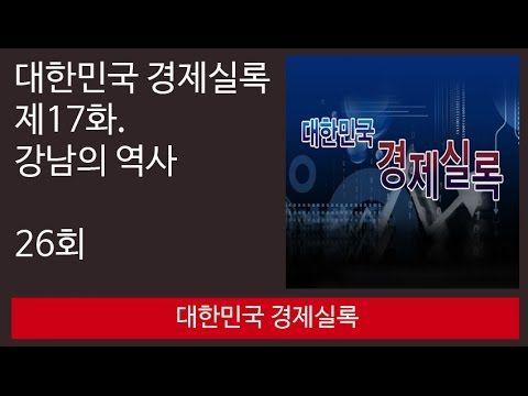 [대한민국 경제실록] 제17화 - 강남의 역사 26회