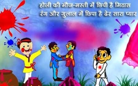 Holi Poems In HIndi 2016