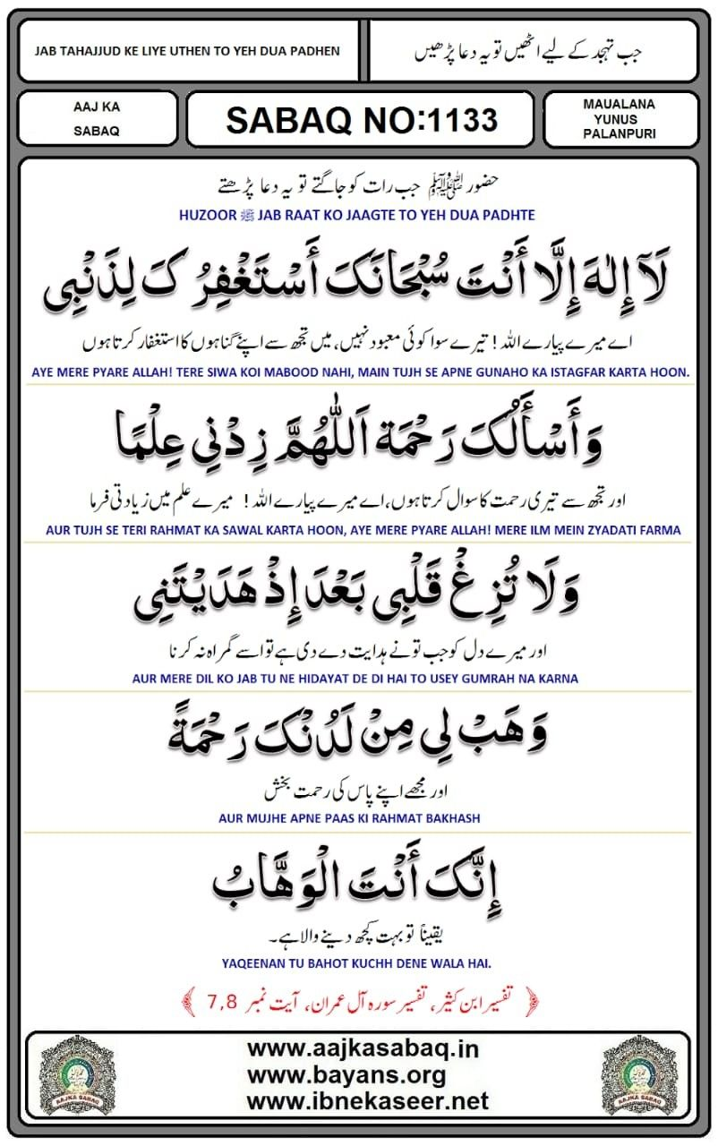 Dua to recited when got up for tahajjud Tahajjud prayer