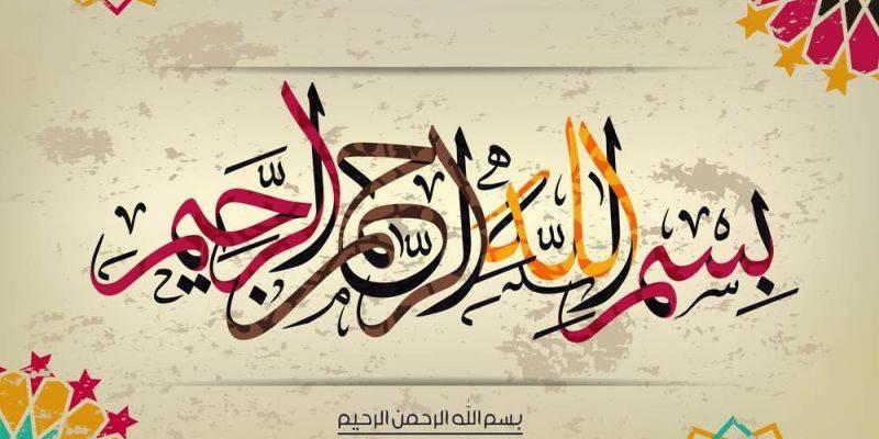 28 طرح بسم الله الرحمن الرحیم با کیفیت بالا برای ورد و تحقیق Calligraphy Art Bismillah Calligraphy Islamic Art
