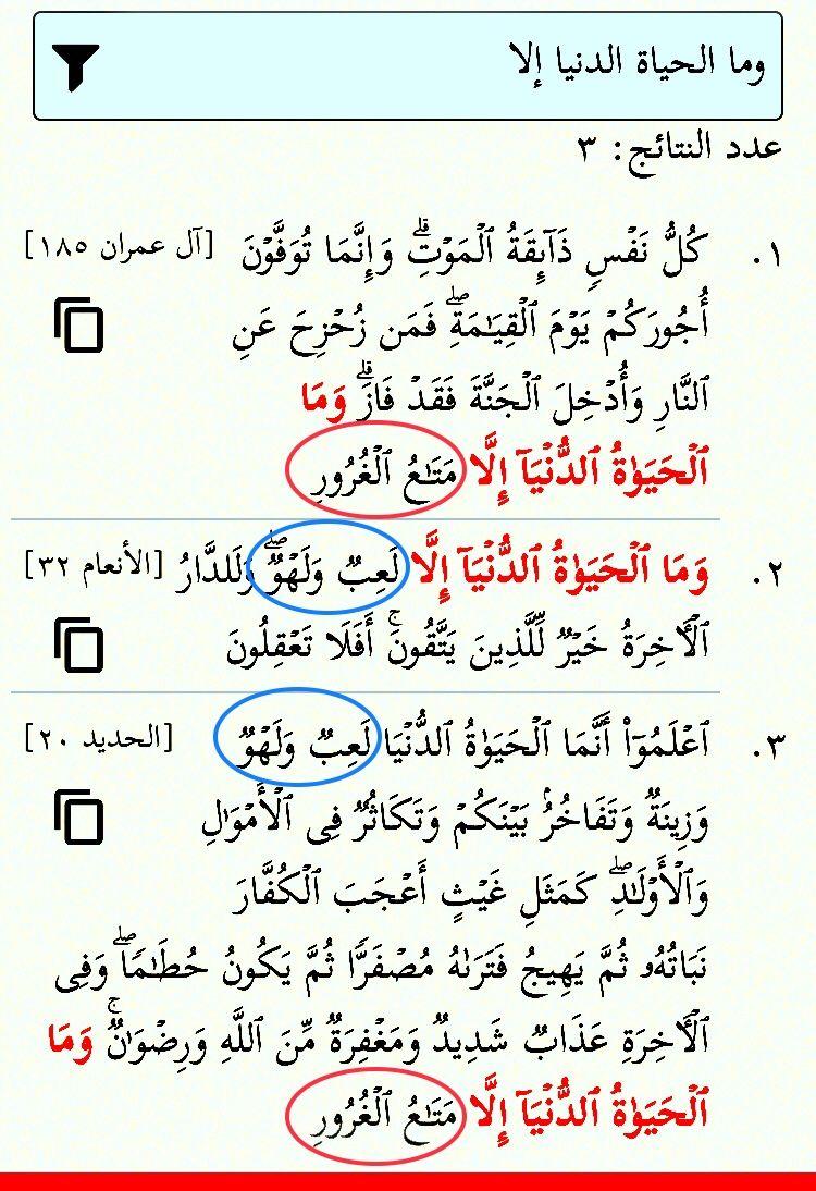 وما الحياة الدنيا إلا ثلاث مرات مرتان إلا متاع الغرور إلا لعب ولهو في الأنعام ٢٠ Islamic Quotes Quotes Math