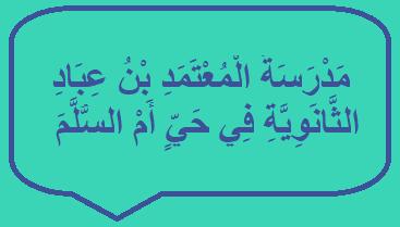 مدرسة المعتمد بن عباد الثانوية في حي أم السلم Arabic Calligraphy