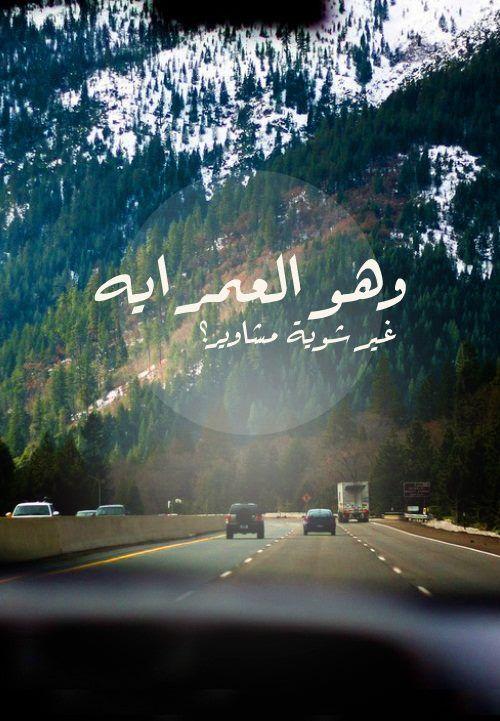العمر شوية مشاوير Cairo Style Arabic Quotes Photo Quotes Romantic Quotes