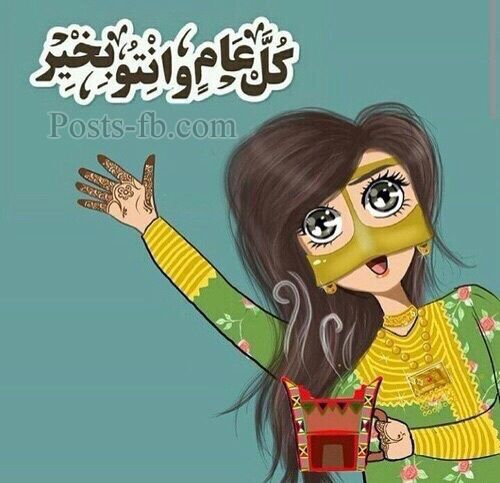 كل عام وأنتم بخير Eid Stickers Happy Eid Eid Cards