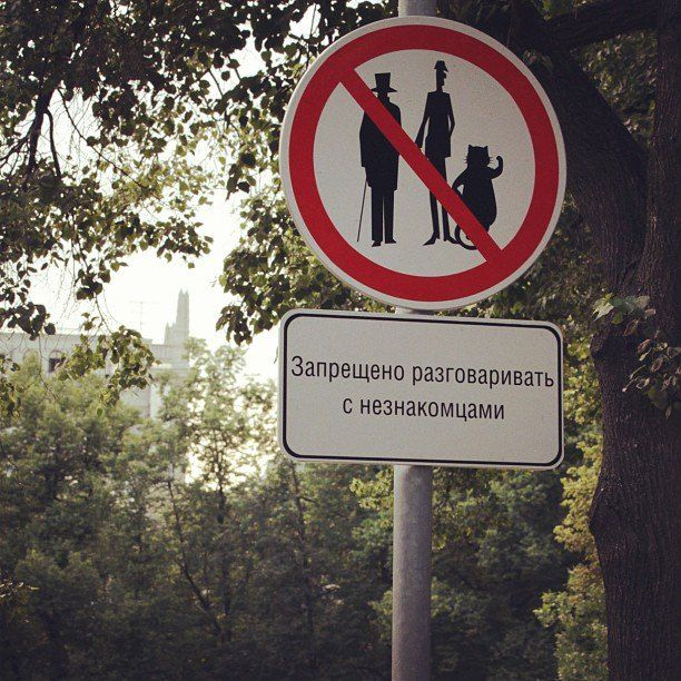 """10 Bizarre Literary Landmarks Everyone Should Visit: This amazing road sign popped up near Moscow's Patriarch Ponds sometime last year. It is, obviously, prohibiting Professor Woland, Koroviev, and Behemoth, the devilish trio from Mikhail Bulgakov's The Master and Margarita from the area. The sign underneath warns, """"Do not talk with strangers."""""""