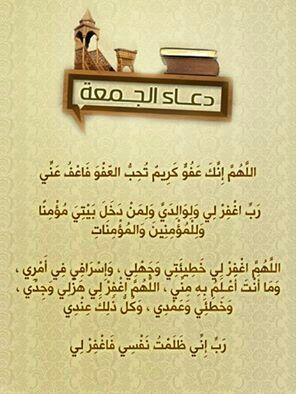 دعاء ليلة القدر رمضان خط خطي رقعة اللهم انك عفو تحب العفو Beautiful Arabic Words Ramadan Background Arabic Quotes