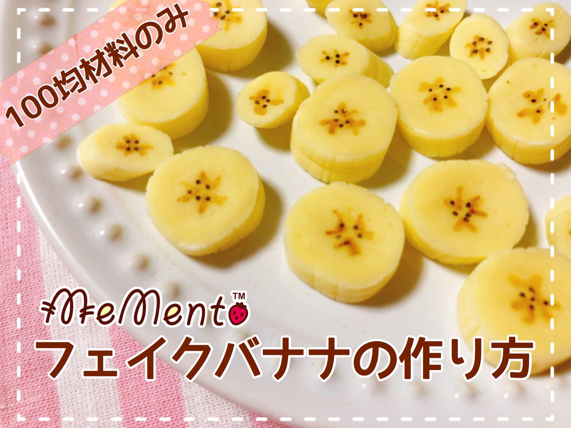 チップ 作り方 バナナ