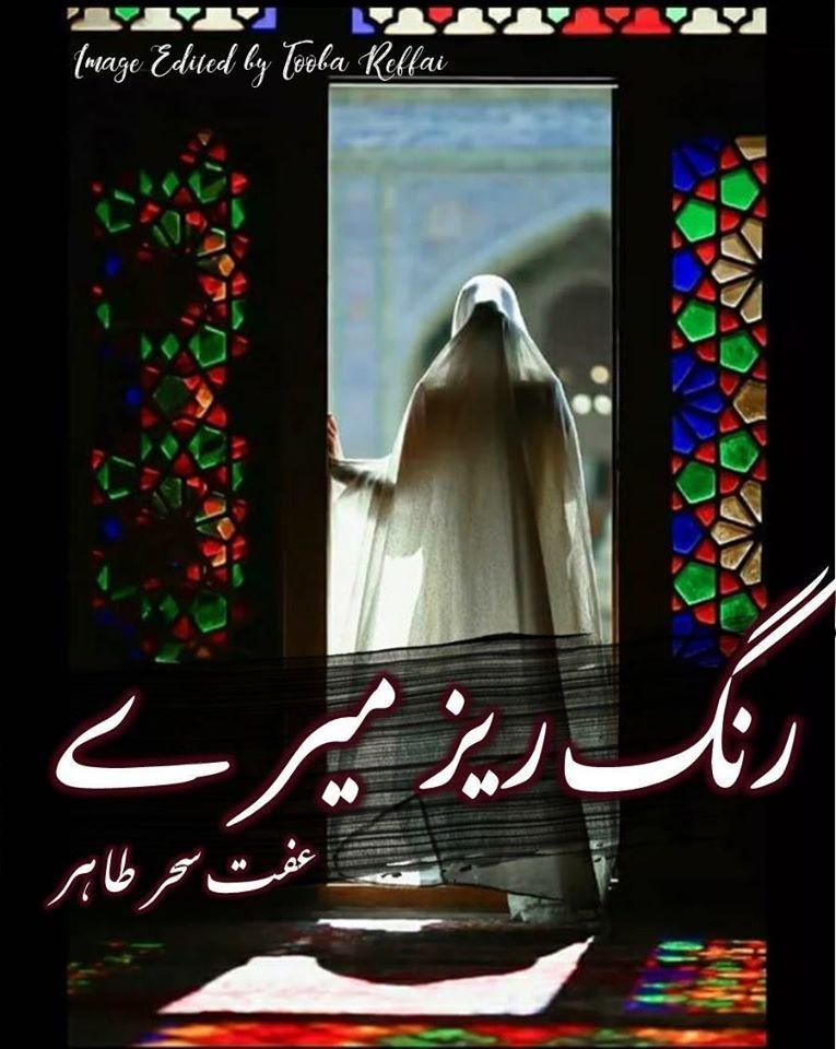 Rang Rez Mere By Iffat Sehar Tahir Episode 5   Urdu novels ...