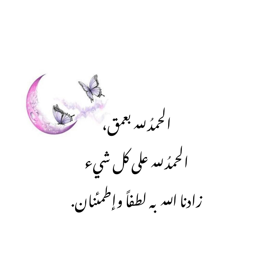 إسلاميات خلفيات صور صورة تصاميم فرح حياة اكسبلور كتابات اقتباسات أمل سعادة Arabic Calligraphy Calligraphy Mona