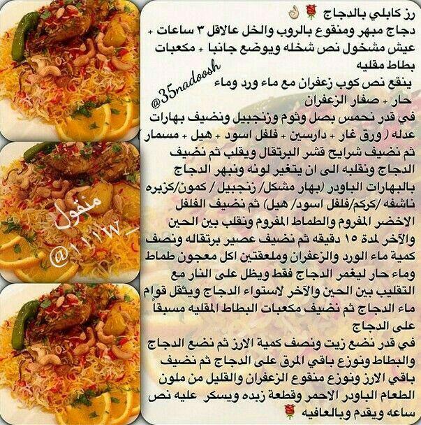 رز كابلى بالدجاج Cooking Recipes Indian Food Recipes Cooking