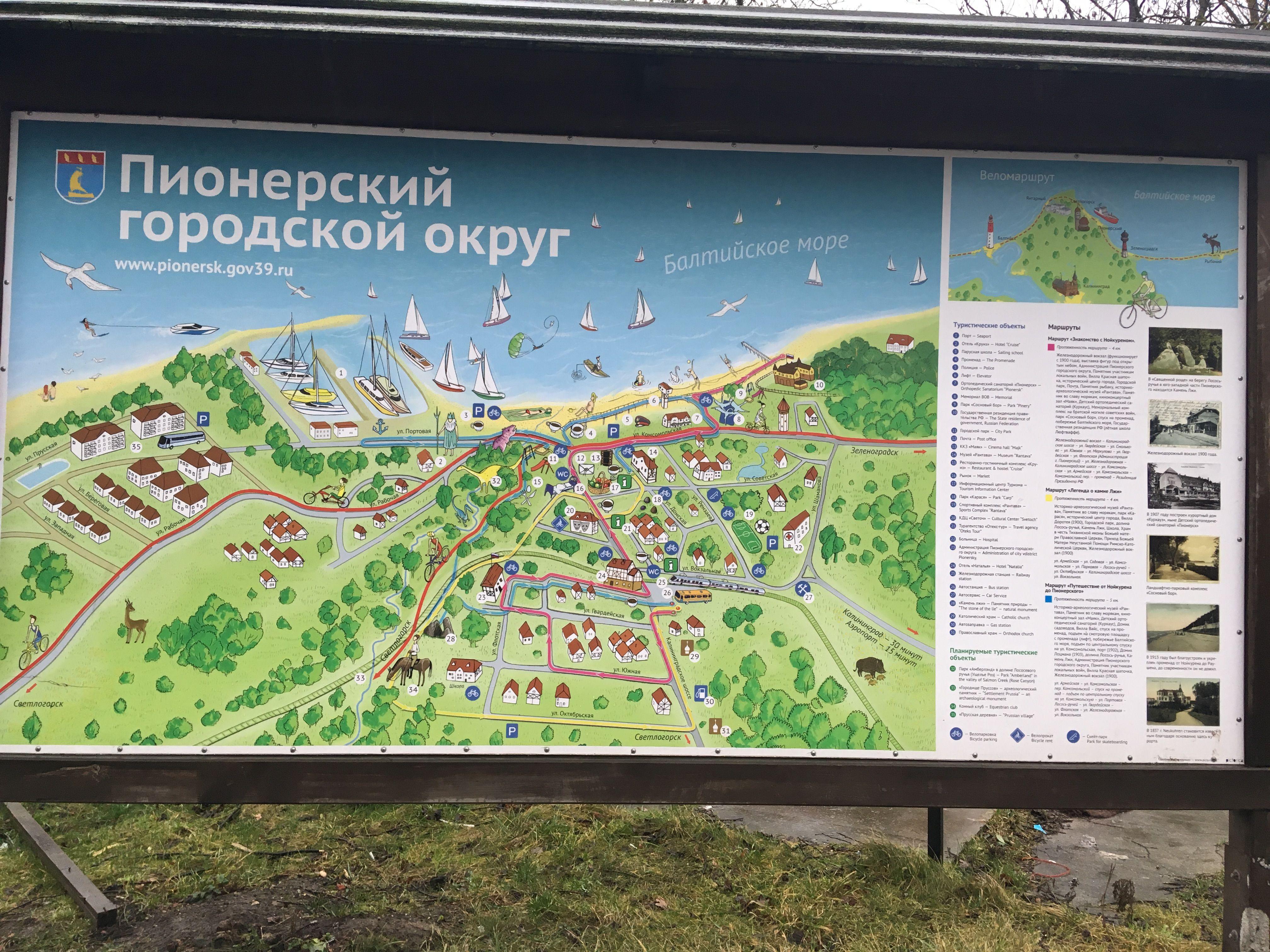 Карта города Пионерский