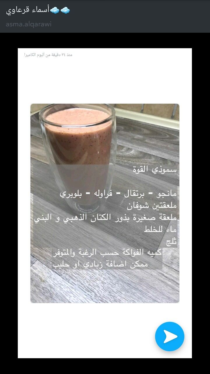 Pin By Rima Ali On مطبخ Arabic Food Health Food Cooking Recipes