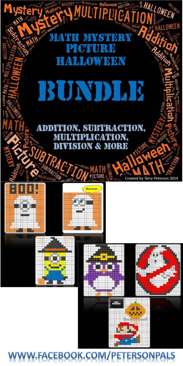 Math Mystery Picture Halloween Halloween BUNDLE add subtract ...