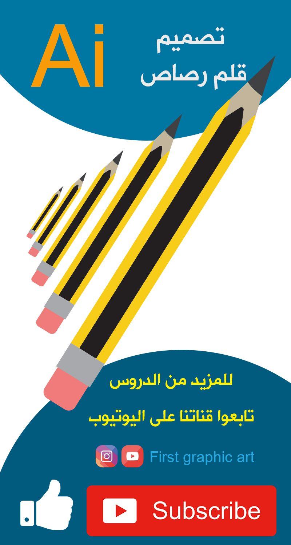 تصميم قلم رصاص Flat Design Pencil Illustrator Tutorial Graphic Art Graphic Design Graphic