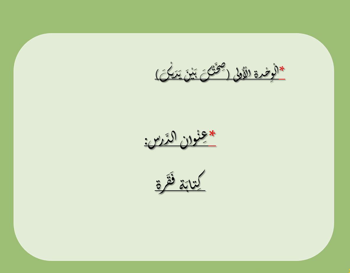 بوربوينت درس كتابة فقرة مع الاجابات للصف الثاني مادة اللغة العربية Home Decor Decals
