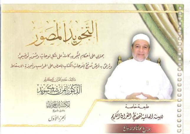 كتاب التجويد المصور للدكتور أيمن رشدى سويد Arabic Books Quran Recitation Learn Quran