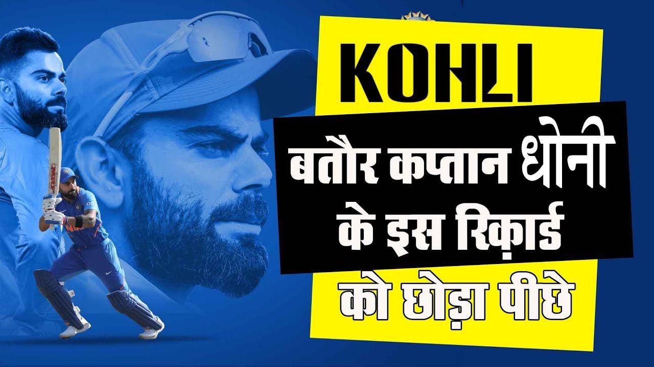 india vs New Zealand 3rd t20i Virat Kohli indian