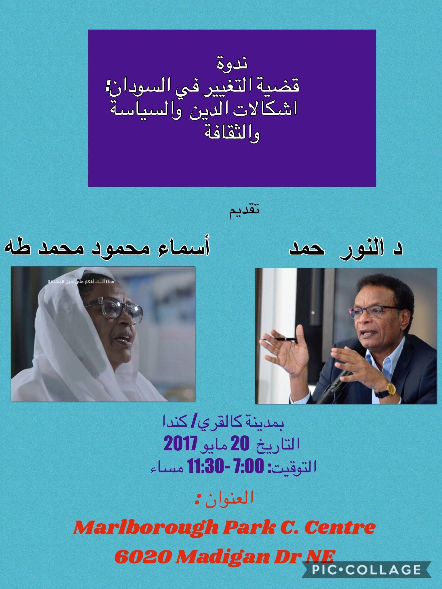 الاخوان الجمهوريون بكالقيري يقدمون د. النور حمد و أ. أسماء محمود محمد طه في ندوة