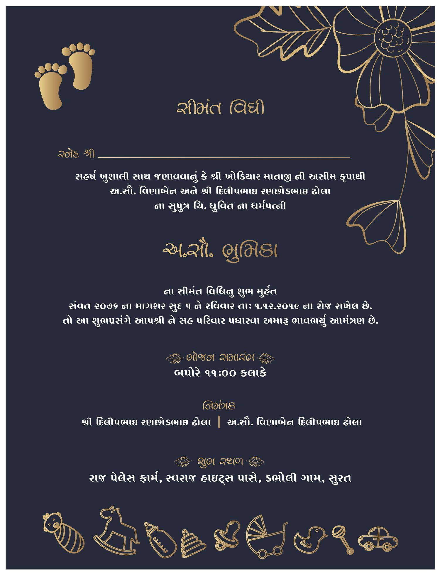 Shrimant Vidhi Gujarati Card : shrimant, vidhi, gujarati, Golden, Shower, Shrimant, Vidhi, Invitation, Design, Surat,, Gujarat,, India, Cards,, Invitations, Design,, Cards