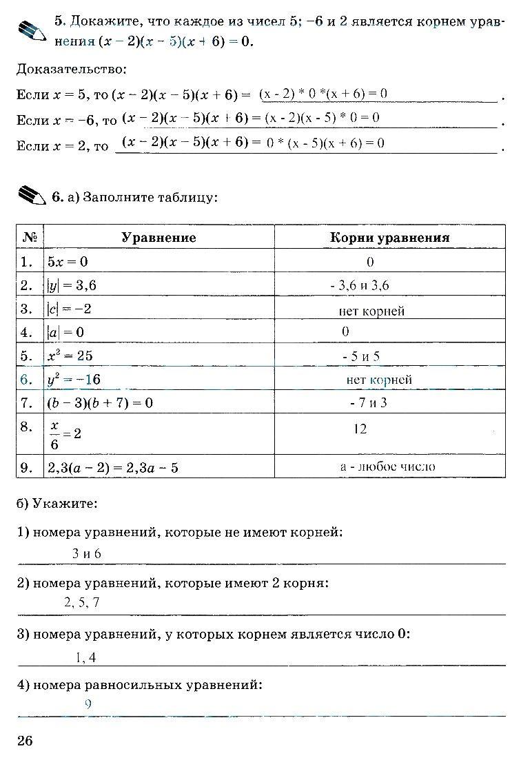 Скачать бесплатно грамматикубарашкова к учебнику биболетова 6 класс