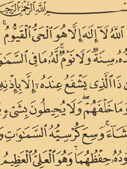 Ayat Al Kursi Slushat Audio Tekst Na Russkom Skachat Ayaty Teksty Koran