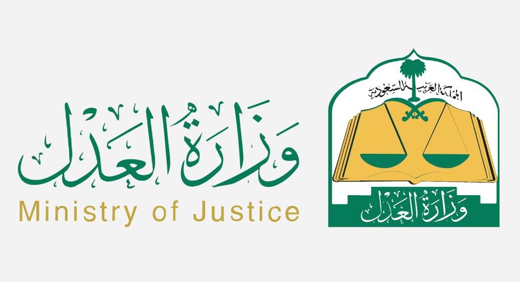 وزارة العدل تعلن عن وظائف للرجال والنساء من حاملي الماجستير Ministry Of Justice Justice Ministry