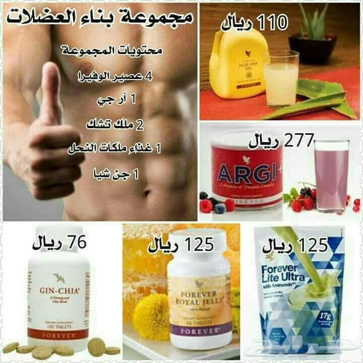 Pin By عراقي للموت On مندوبه مبيعات منتجات فوريفر Forever Living Products Hand Soap Bottle Soap Bottle