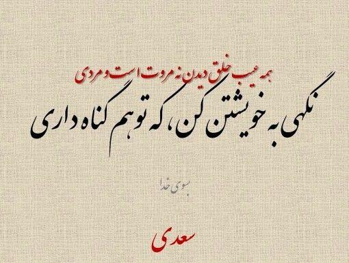 جناب سعدی Persian Quotes Persian Poem Calligraphy Note To Self Quotes
