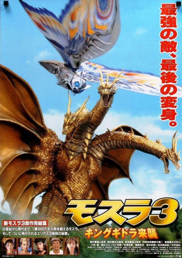 1998 Rebirth of Mothra 3