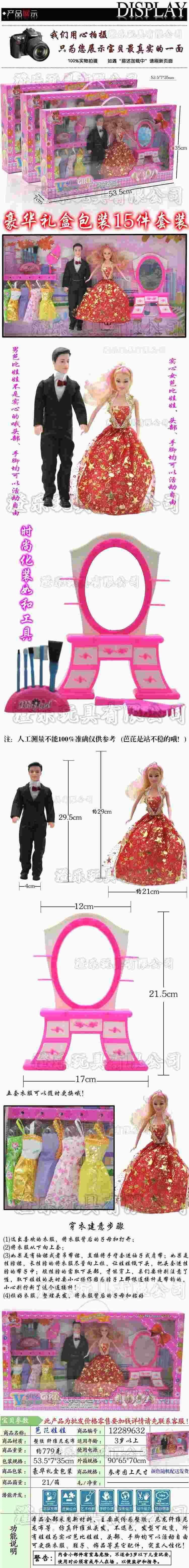 Toy Manufacturers Wholesale Selling Wholesale New Style Male