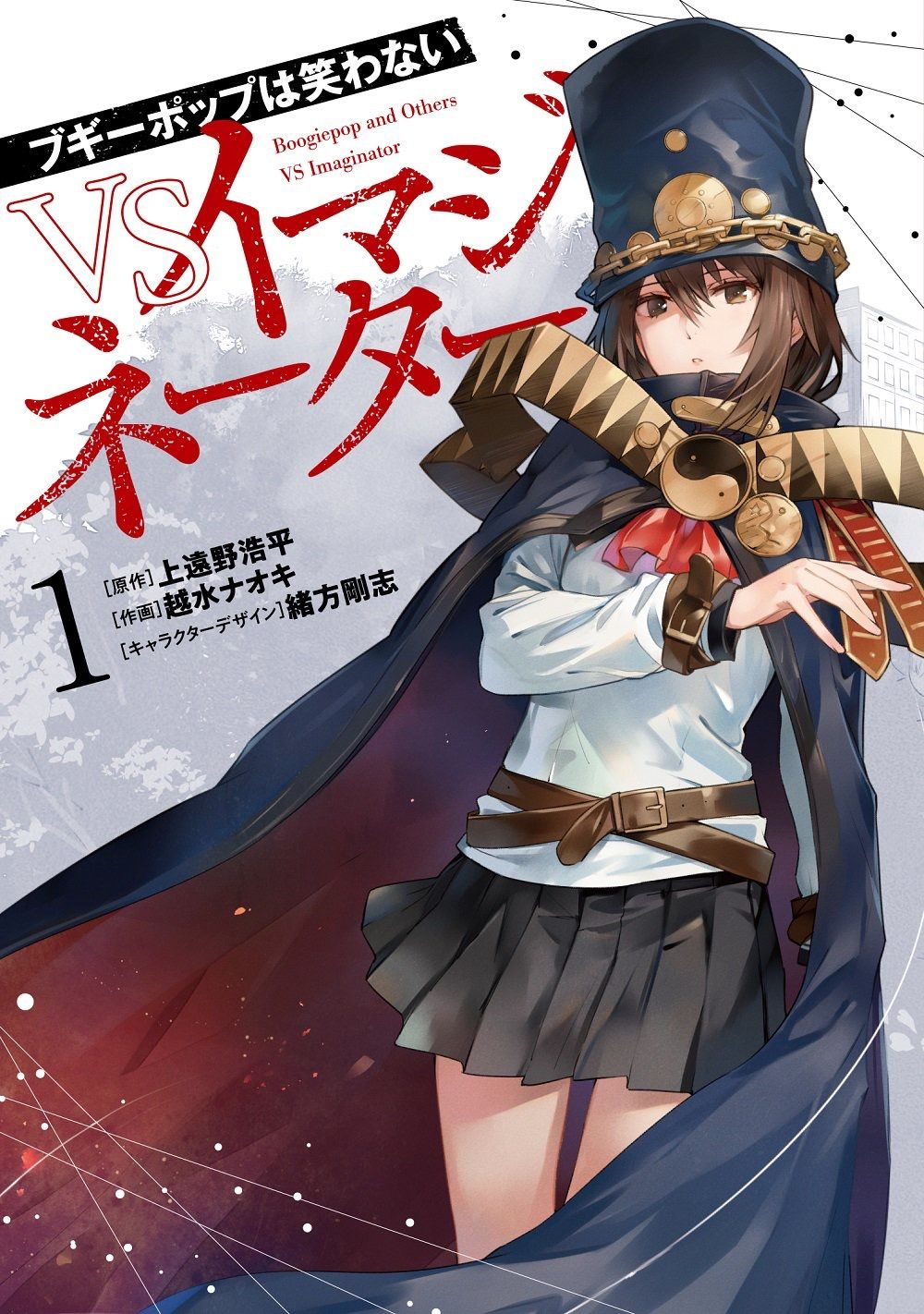 Image result for Boogiepop wa Warawanai VS Imaginator