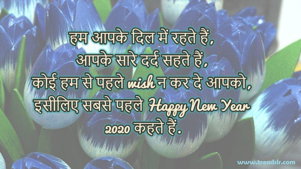 Naya Saal Mubarak ho 2020 Hindi Mai Happy new year